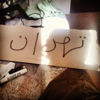 farsi hitchhiking sign persian iran
