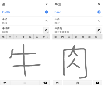 google translate handwriting cattle meat beef