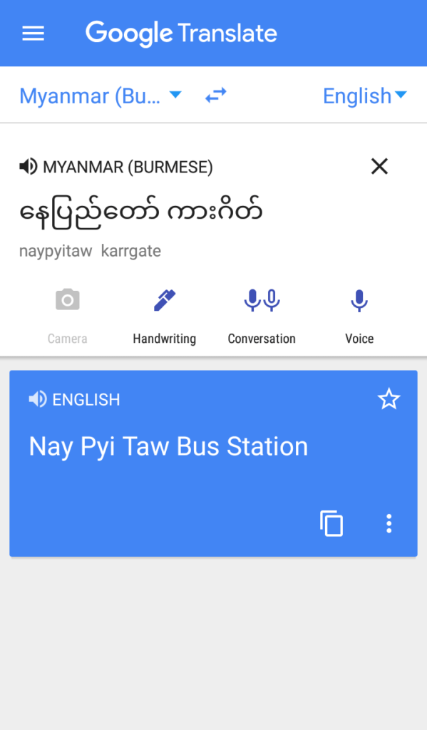 Google Translate Naypyitaw not tollgate