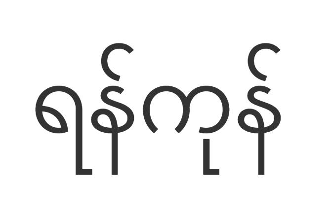 yangon hitchhiking in myanmar