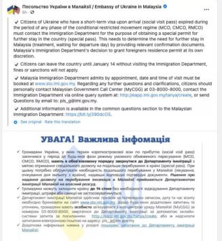 ukraine embassy notice