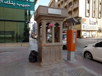 6 Two weeks in Dubai United Arab Emirates UAE Day 2 etisalat phone booth