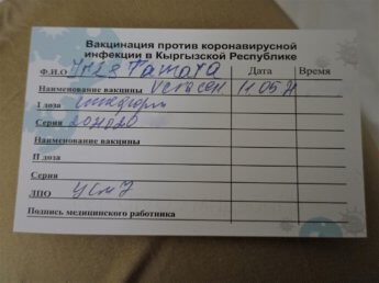 16 vaccination card kyrgyzstan against covid-19 with sinopharm