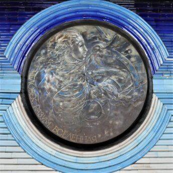 Man. Mind. Universe. Medallion Tashkent Metro station cosmonauts